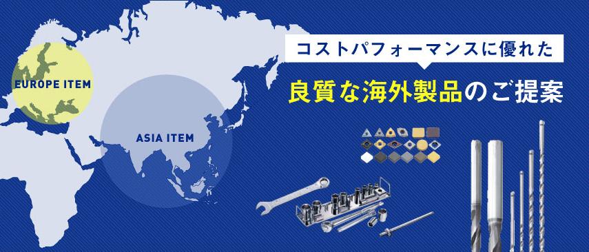 コストパフォーマンスに優れた良質なアジア製品のご提案